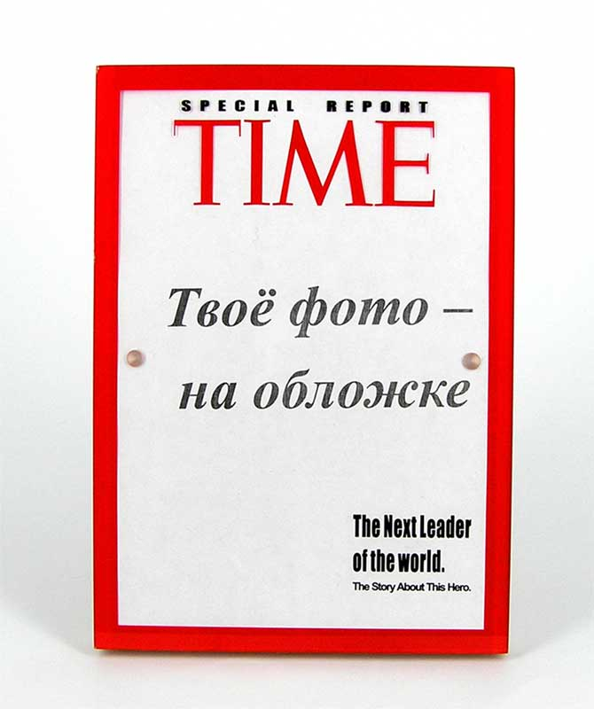 "Рамка ""ты - звезда TIME!"""